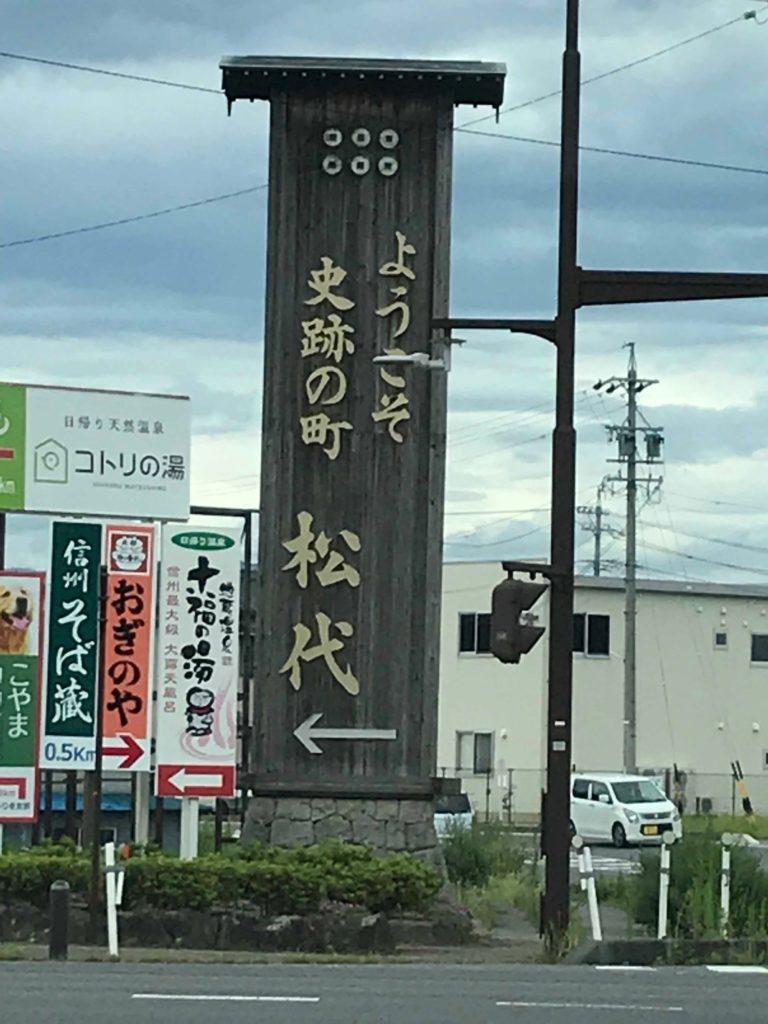 長野インターを出たら左へ曲がります